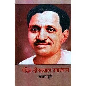 Pandit Deendayal Upadhyaya By Sanjay Dube-(Hindi)