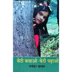 Beti Bachao Beti Padhao By Manohar Batham-(Hindi)