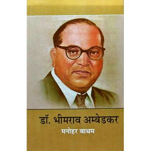 Dr Bhimrao Ambedkar By Manohar Batham-(Hindi)