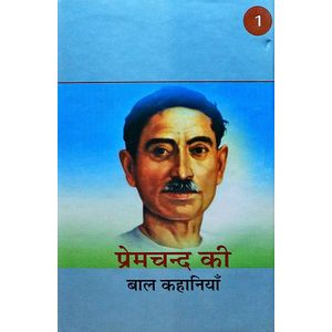 Premchand Ki Bal Kahaniyan Bhag 1 By Chandrakant Sharma-(Hindi)