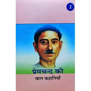 Premchand Ki Bal Kahaniyan Bhag 2 By Chandrakant Sharma-(Hindi)