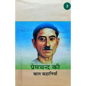 Premchand Ki Bal Kahaniyan Bhag 3 By Chandrakant Sharma-(Hindi)