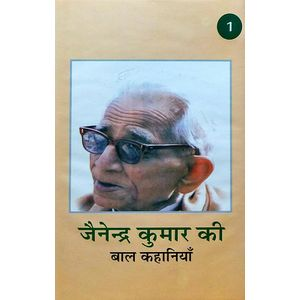 Jainendra Kumar Ki Bal Kahaniyan Bhag 1 By Chandrakant Sharma-(Hindi)