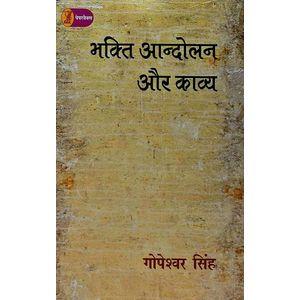 Bhakti Andolan Aur Kavya By Gopeshwar Singh-(Hindi)