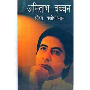 Amitabh Bachchan By Saumya Bandyopadhyay-(Hindi)