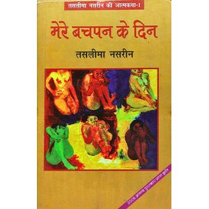 Mere Bachapan Ke Din By Taslima Nasrin-(Hindi)