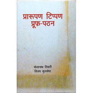 Praroopan Tippan Aur Proof Pathan By Dr Vijay Kulashrestha-(Hindi)