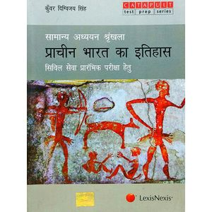 Samanya Adhyan Shrinkhla Pracheen Bharat Ka Itihaas By Kunwar Digvijay Singh-(Hindi)