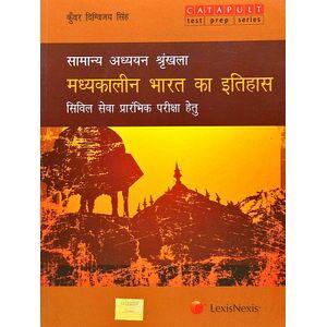 Samanya Adhyan Shrinkhla Madhyakaleen Bharat Ka Itihaas By Kunwar Digvijay Singh-(Hindi)