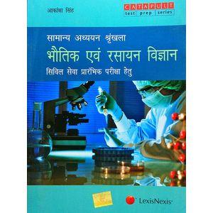 Samanya Adhyan Shrinkhla Bhautik Evam Rasayan Vigyan By Akanksha Singh-(Hindi)