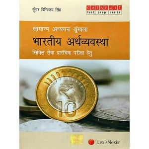 Samanya Adhyan Shrinkhla Bhartiya Arthvyavastha Civil Services Preliminary Examinations By Kunwar Digvijay Singh-(Hindi)