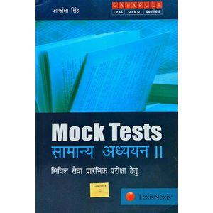 Mock Tests Samanya Adhyayan Paper 2 By Akanksha Singh-(Hindi)