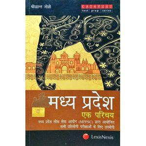 Madhya Pradesh Ek Parichay By Shridhant Joshi-(Hindi)