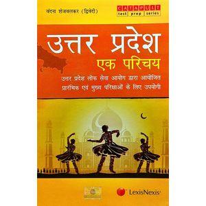 Uttar Pradesh Ek Parichay By Vandana Shejwalkar Dwivedi-(Hindi)