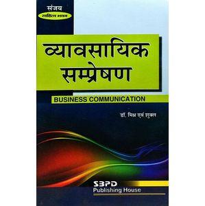 Business Communication Business Communication By Dr Vinod Mishra, Dr Narendr Shukla-(Hindi)