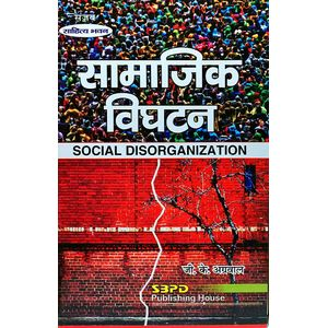 Social Disorganization By Gopal Krishna Aggarwal-(Hindi)