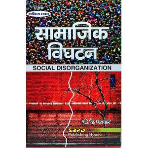 Social Disorganization By Gopal Krishna Aggarwal-(Hindi)