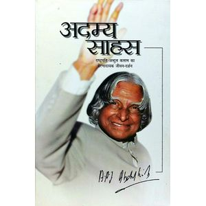 Adamya Sahas By Apj Abdul Kalam-(Hindi)