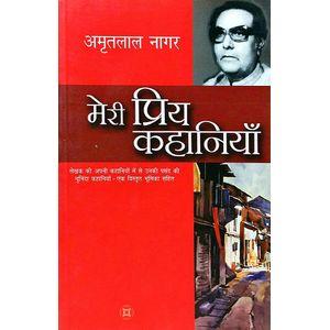 Meri Priya Kahaniyaan By Nagar And Amritlal-(Hindi)