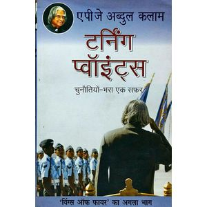 Turning Points By A P J Abdul Kalam-(Hindi)