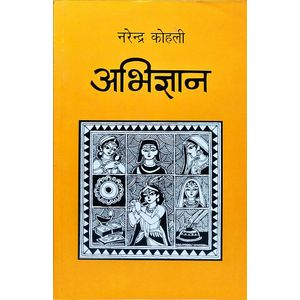Abhigyaan By Narendra Kohli-(Hindi)