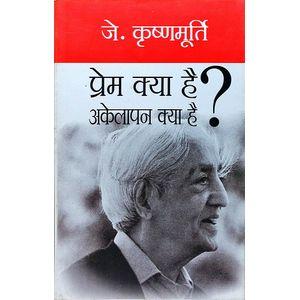 Prem Kya Hai, Akelapan Kya Hai By J Krishnamurti-(Hindi)