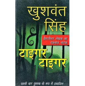 Tiger Tiger By Khushwant Singh-(Hindi)