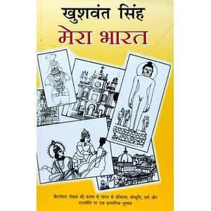Mera Bharat By Khushwant Singh-(Hindi)