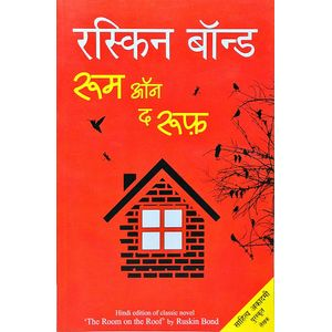 Room On The Roof By Ruskin Bond-(Hindi)