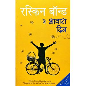 Veh Awara Din By Ruskin Bond-(Hindi)