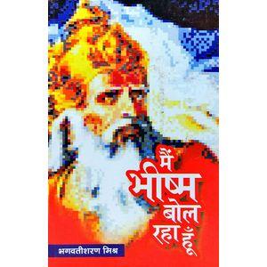 Main Bhism Bol Raha Hun By Bhagwatisharan Mishra-(Hindi)
