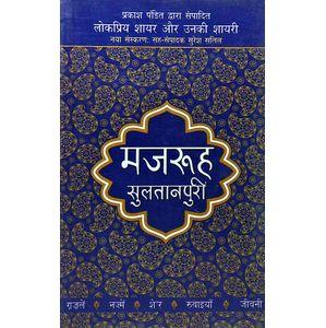 Mazruh Sultanpuri By Mazruh Sultanpuri-(Hindi)