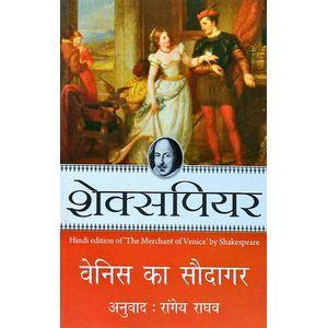Venice Ka Saudagar By Shakespeare-(Hindi)