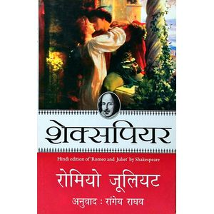 Romeo Juliet By Shakespeare-(Hindi)