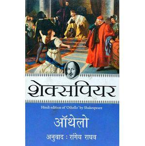 Othello By Shakespeare-(Hindi)
