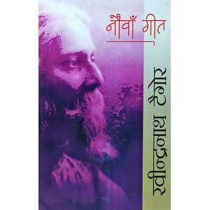 Nauvan Geet By Ravindranath Tagore-(Hindi)
