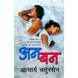 An Ban By Acharya Chatursen-(Hindi)