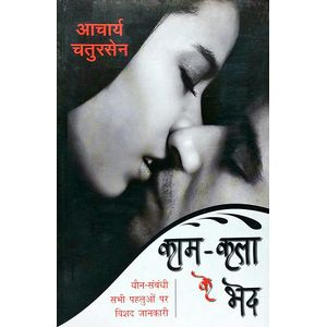 Kaam Kala Ke Bhed By Acharya Chatursen-(Hindi)