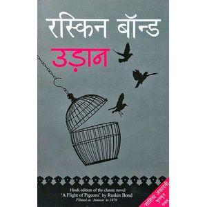 Udaan By Ruskin Bond-(Hindi)