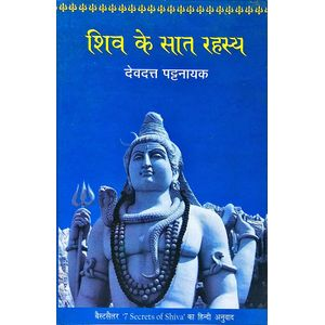 Shiv Ke Saat Rahasya By Devdutt Pattanaik-(Hindi)