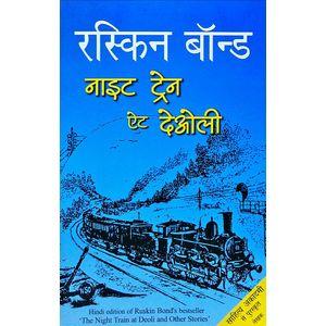 Night Train At Deoli By Ruskin Bond-(Hindi)