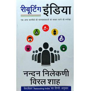 Rebooting India By Nandan Nilekani-(Hindi)
