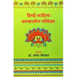 Hindi Sahitya Samkaleen Pariprekshya By Pramod Kovprat-(Hindi)