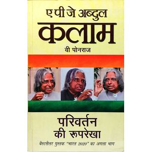 Parivartan Ki Rooprekha By A P J Abdul Kalam-(Hindi)