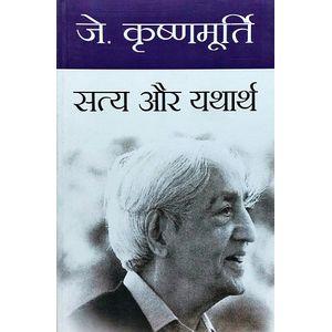 Satya Aur Yatharth By J Krishnamurti-(Hindi)