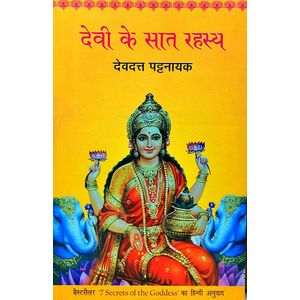 Devi Ke Saat Rahasya By Devdutt Pattanaik-(Hindi)