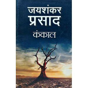 Kankal By Jaishankar Prasad-(Hindi)