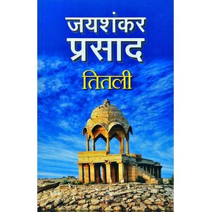Titli By Jaishankar Prasad-(Hindi)