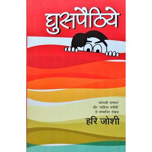 Ghuspethiyaan By Hari Joshi-(Hindi)