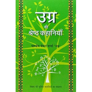 Ugra Ki Shrestha Kahaniyaan By Pandey Baychan Sharma Ugra-(Hindi)